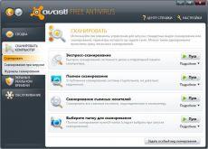Скриншот 1 из 1 программы Avast Free Antivirus
