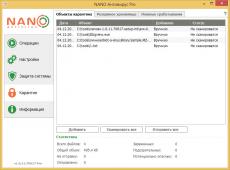 Скриншот 7 из 8 программы NANO Антивирус
