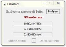 Скриншот 1 из 1 программы FKPassGen