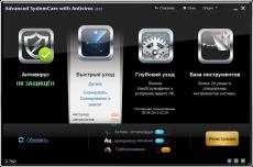 Скриншот 8 из 8 программы Advanced SystemCare