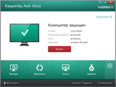 Скриншот 2 из 6 программы Антивирус Касперского