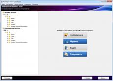 Скриншот 3 из 7 программы Ashampoo Burning Studio
