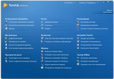 Скриншот 1 из 1 программы Русификатор TuneUp Utilities 2011