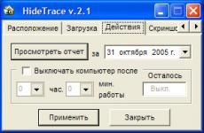 Скриншот 1 из 1 программы Hide Trace