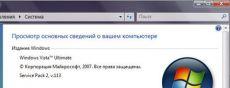 Скриншот 1 из 1 программы Windows Vista и Windows Server 2008