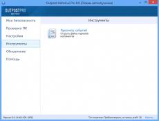Скриншот 3 из 6 программы Outpost Antivirus