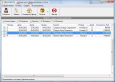 Скриншот 4 из 5 программы WinHotel