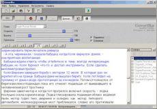 Скриншот 1 из 2 программы Govorilka