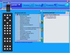 Скриншот 1 из 1 программы IRLink.3