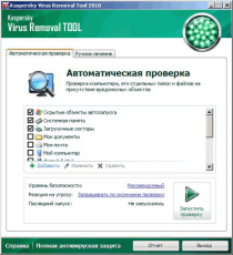 Скриншот 1 из 1 программы Kaspersky Virus Removal Tool