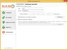 Скриншот 8 из 8 программы NANO Антивирус