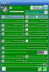 Скриншот 1 из 1 программы Аура
