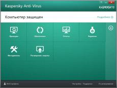 Скриншот 3 из 6 программы Антивирус Касперского