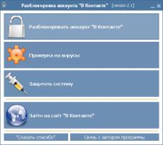 Скриншот 1 из 1 программы VKontakte Unlock
