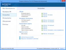Скриншот 4 из 6 программы Outpost Antivirus