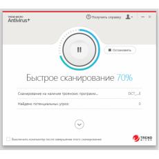Скриншот 2 из 2 программы Trend Micro Antivirus Plus 2017