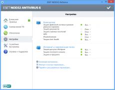Скриншот 1 из 4 программы Антивирус Eset NOD32
