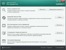 Скриншот 4 из 6 программы Антивирус Касперского