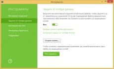 Скриншот 2 из 2 программы Dr.Web Antivirus