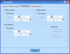 Скриншот 2 из 6 программы Radio Master