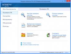 Скриншот 5 из 6 программы Outpost Antivirus