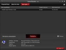 Скриншот 1 из 6 программы Razer Game Booster