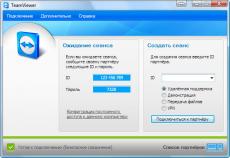 Скриншот 4 из 5 программы TeamViewer