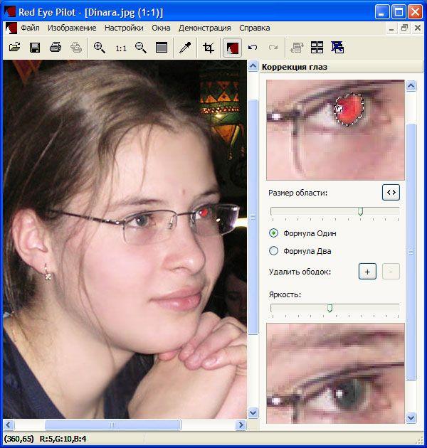 Программу убрать красные глаза фото
